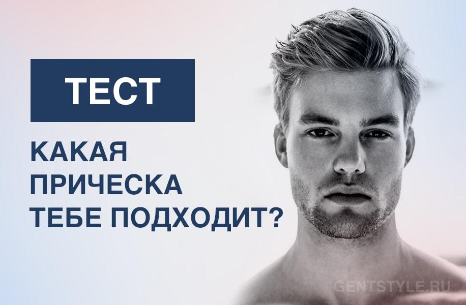 тест узнай какие мужские стрижки и прически тебе подходит